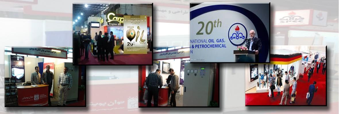 iran-oil-show-2015